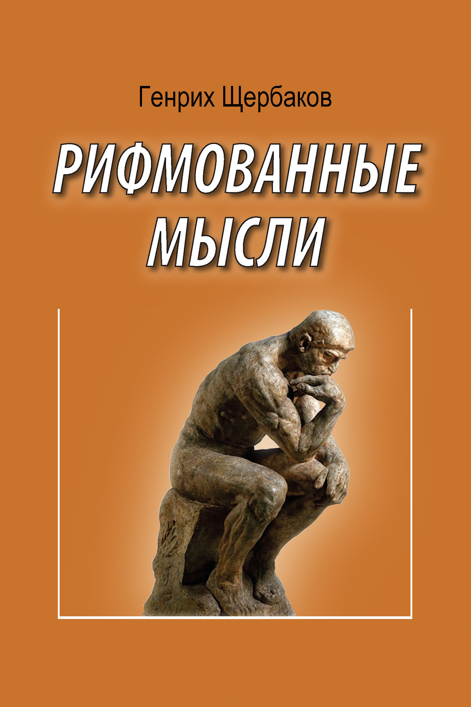 Генрих Щербаков - Рифмованные мысли