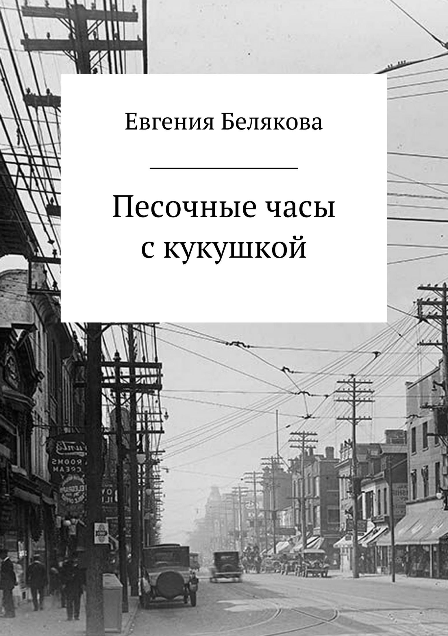 Евгения Петровна Белякова. Песочные часы с кукушкой