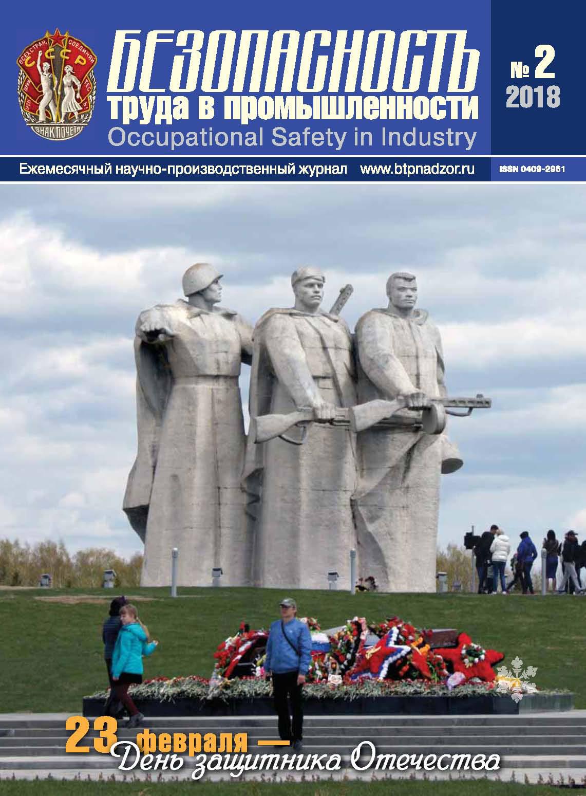Отсутствует Безопасность труда в промышленности № 02/2018 плакаты по техники безопасности где