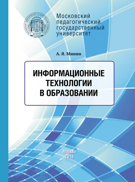 Анатолий Минин Информационные технологии в образовании суперкомпьютерные технологии в науке образовании и промышл вып 3