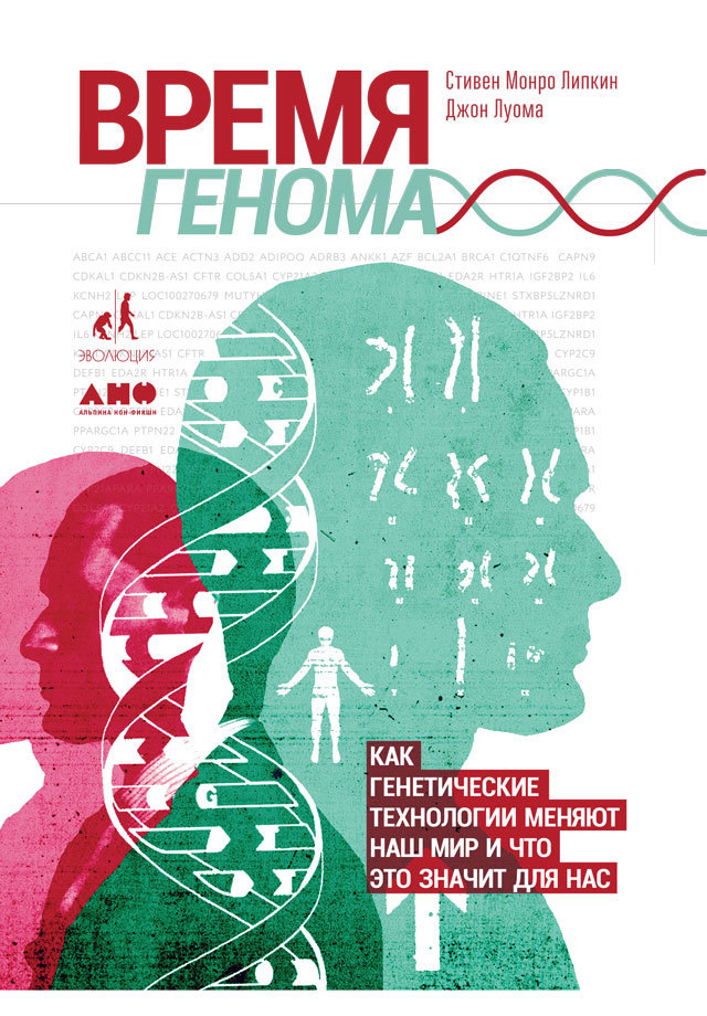 Стивен Липкин. Время генома: Как генетические технологии меняют наш мир и что это значит для нас