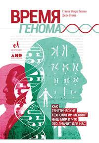 - Время генома: Как генетические технологии меняют наш мир и что это значит для нас