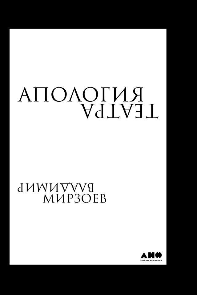 Владимир Мирзоев. Апология театра