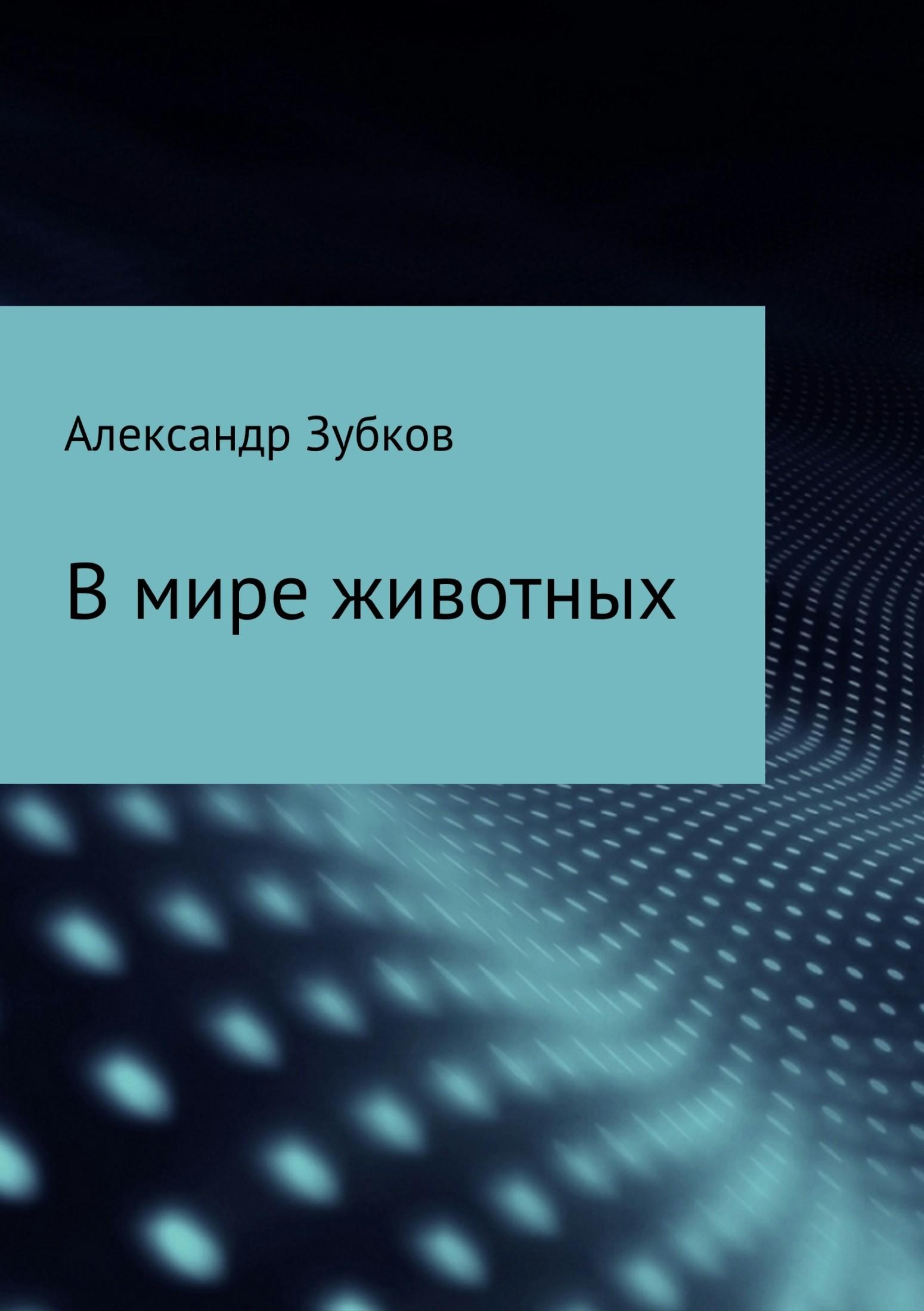 Обложка книги В мире животных, автор Александр Павлович Зубков
