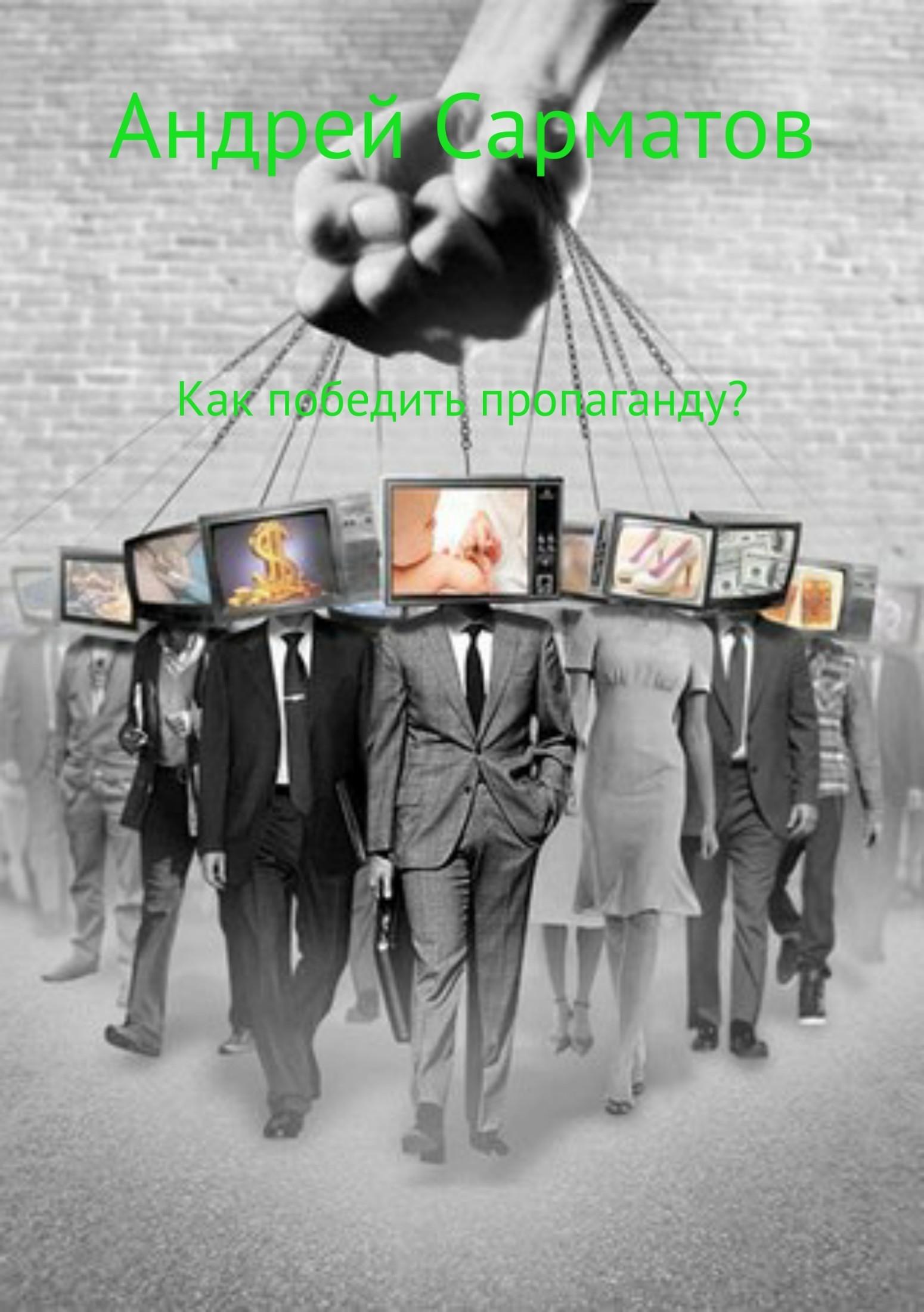 Как победить пропаганду?
