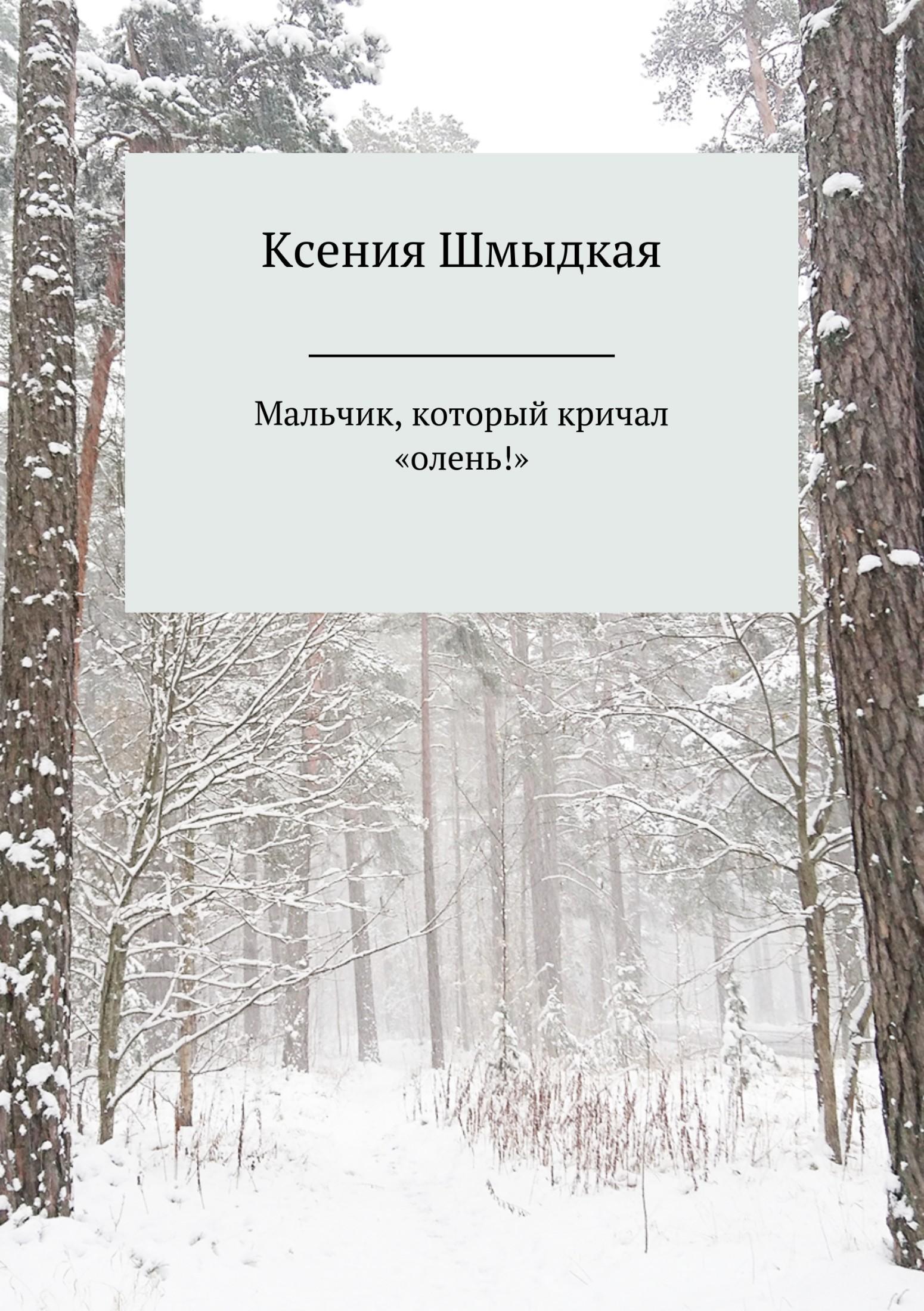 Ксения Шмыдкая Мальчик, который кричал «олень!» новые истории о мальчиках и девочках