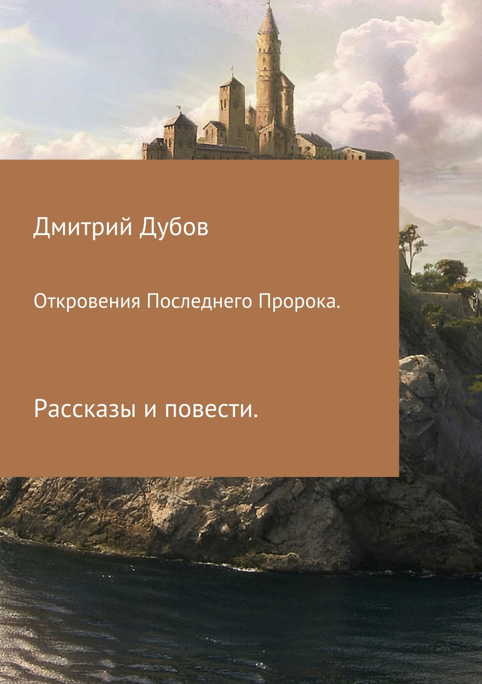 Дмитрий Валерьевич Дубов Откровения Последнего Пророка борис валерьевич лейбов в высокой траве