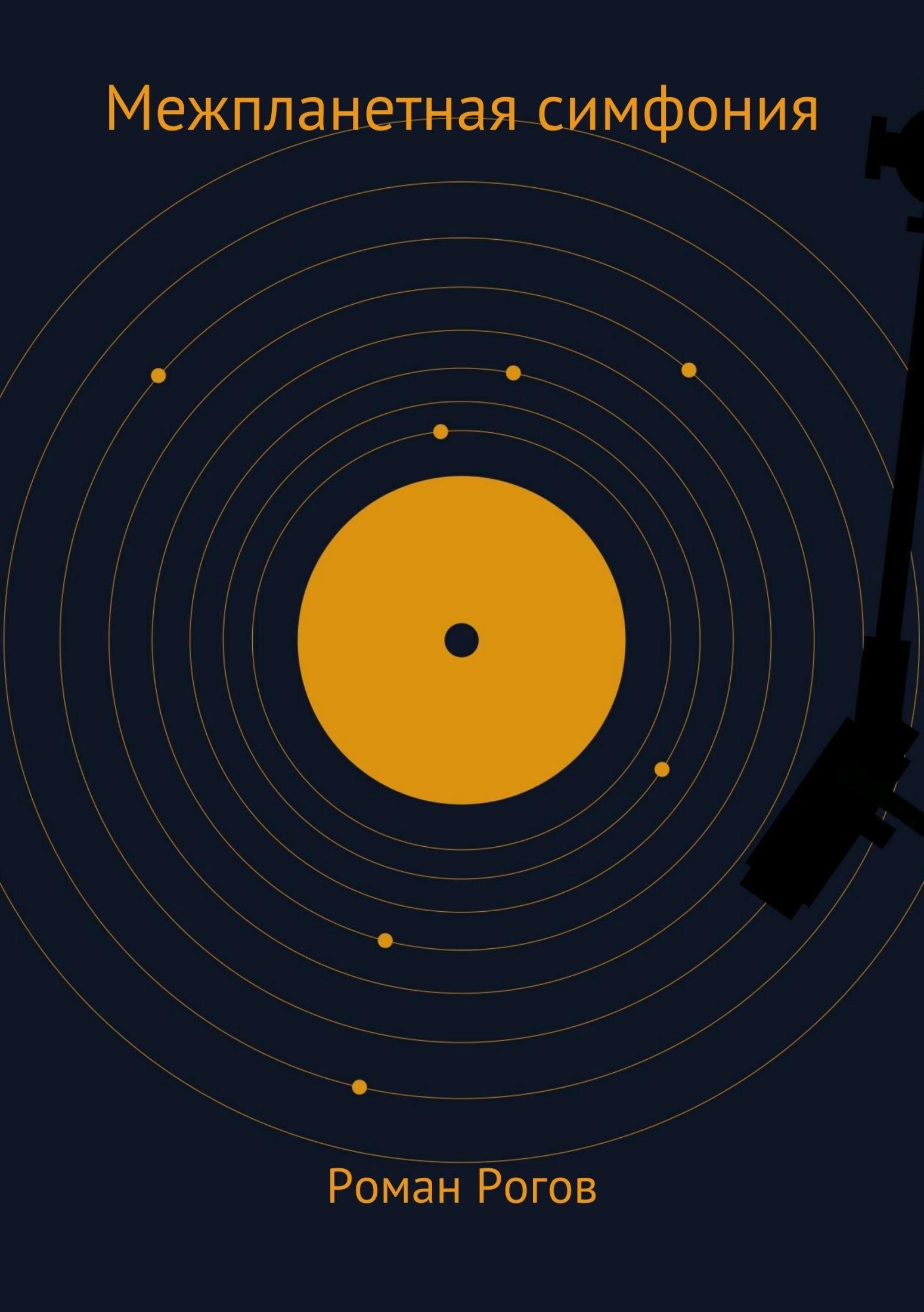 Роман Дмитриевич Рогов Межпланетная симфония behringer mic100 tube microphone amplifier запись звука теплая магнитная запись концерта в прямом эфире