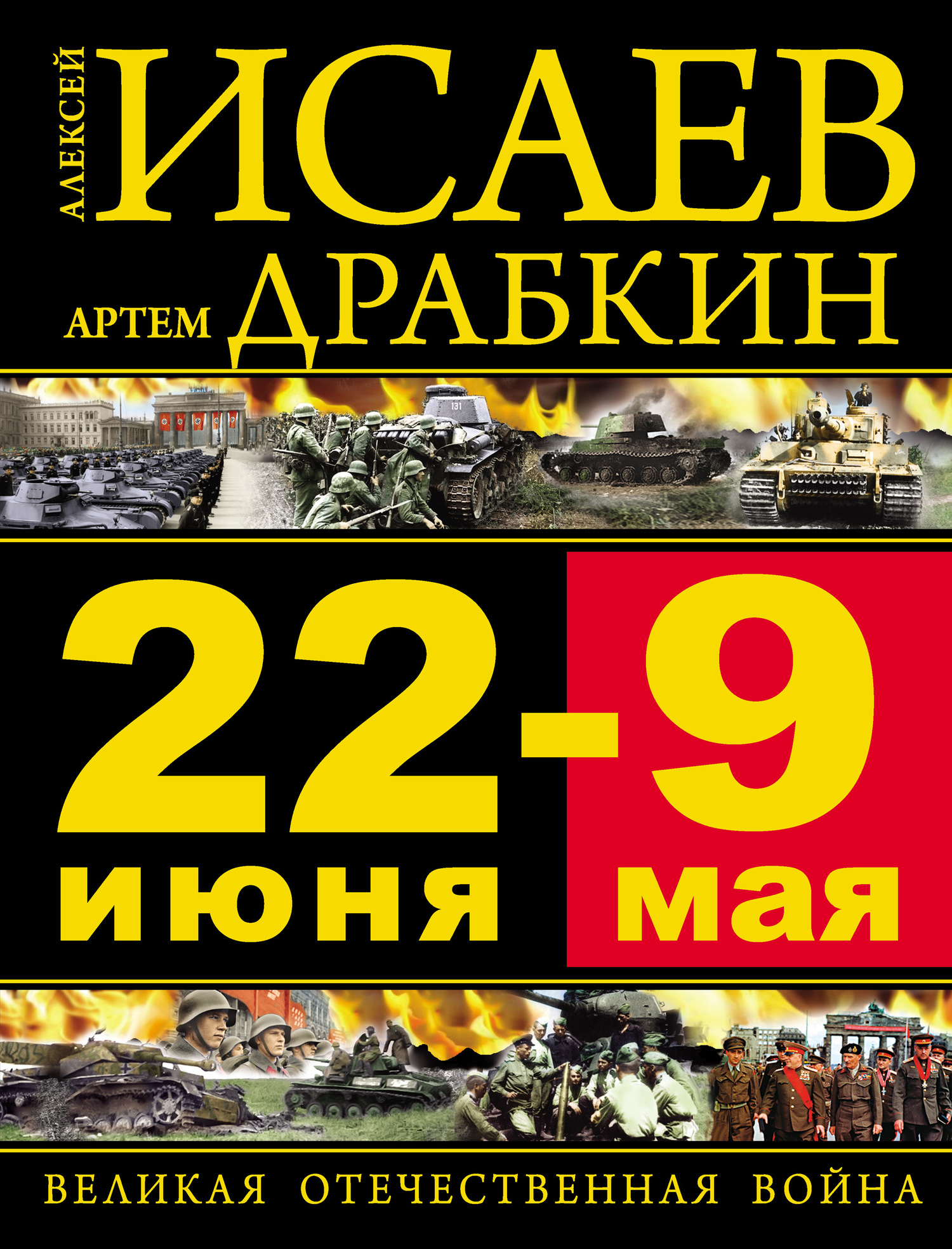 Алексей Исаев. 22 июня – 9 мая. Великая Отечественная война