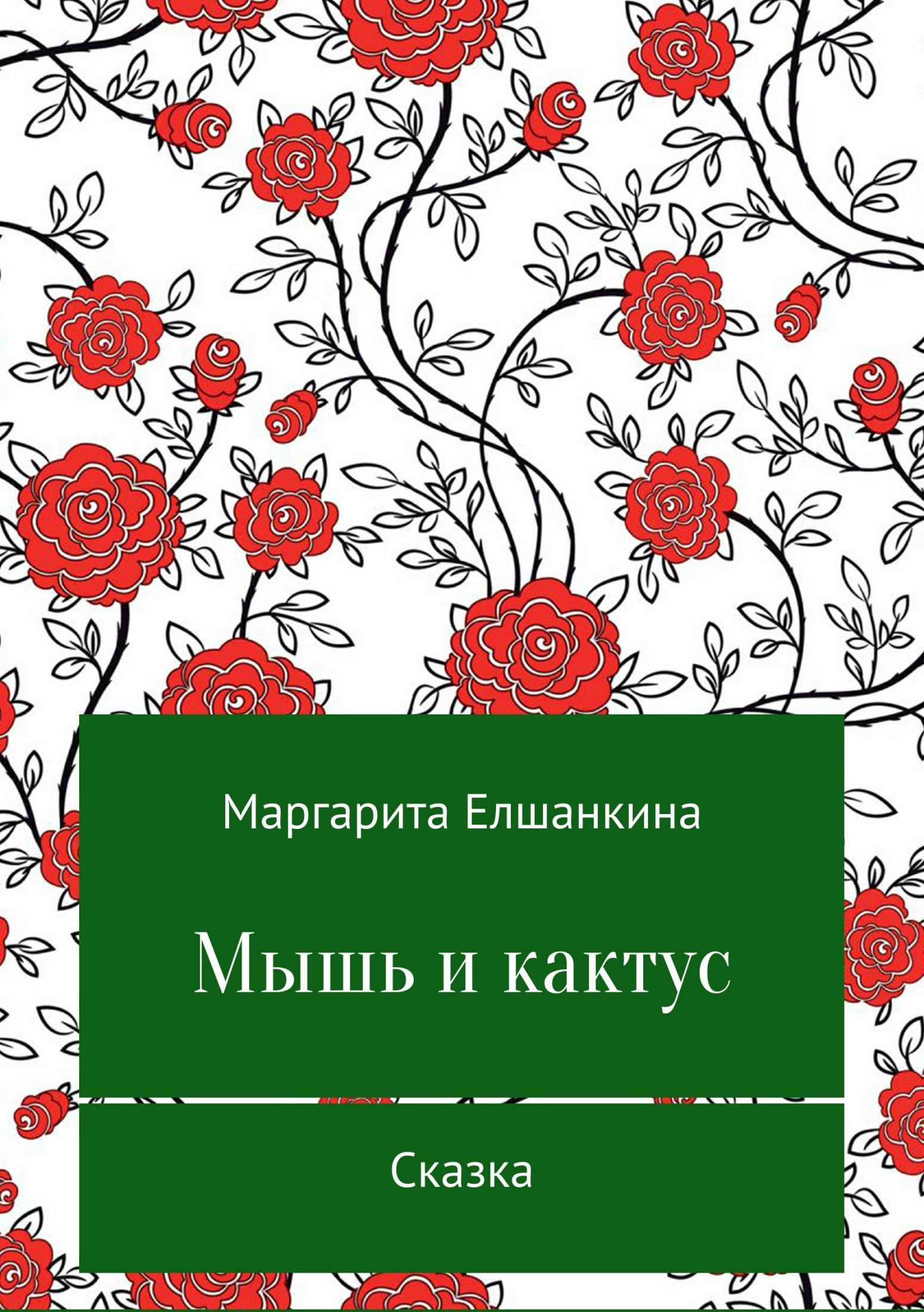 Маргарита Елшанкина - Мышь и кактус