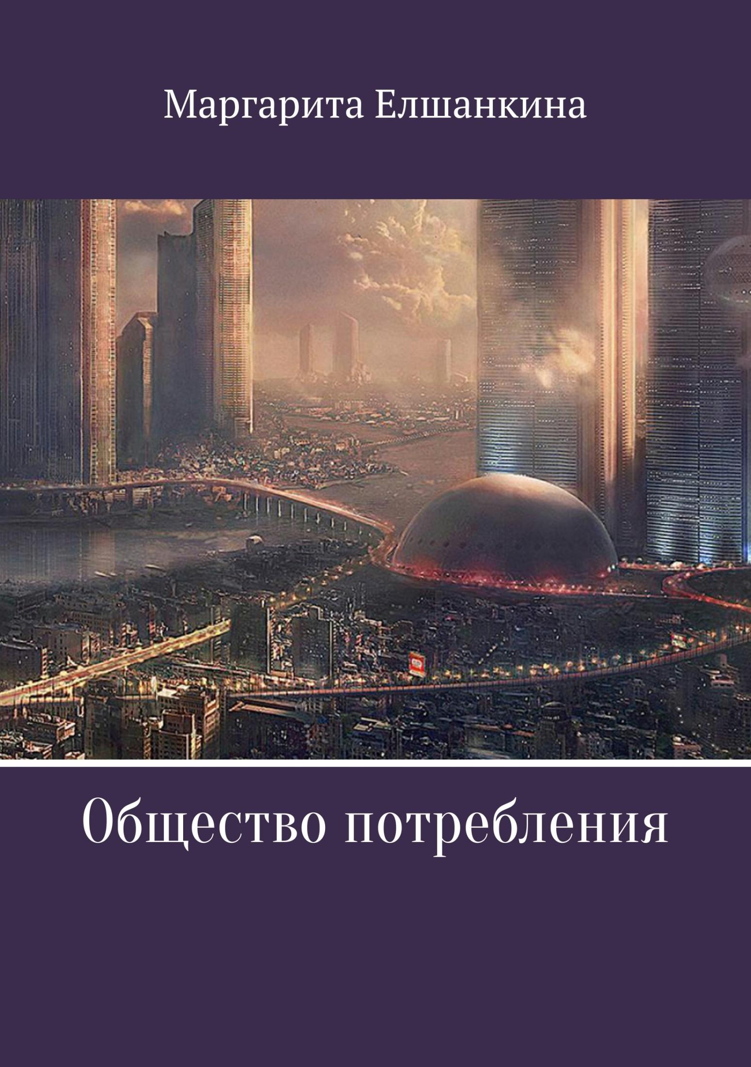 Маргарита Вадимовна Елшанкина. Общество потребления