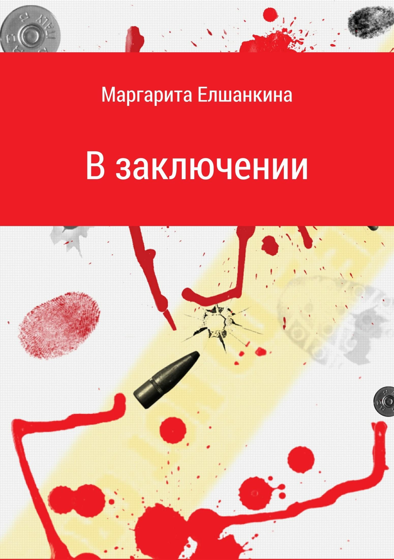 Маргарита Вадимовна Елшанкина. В заключении