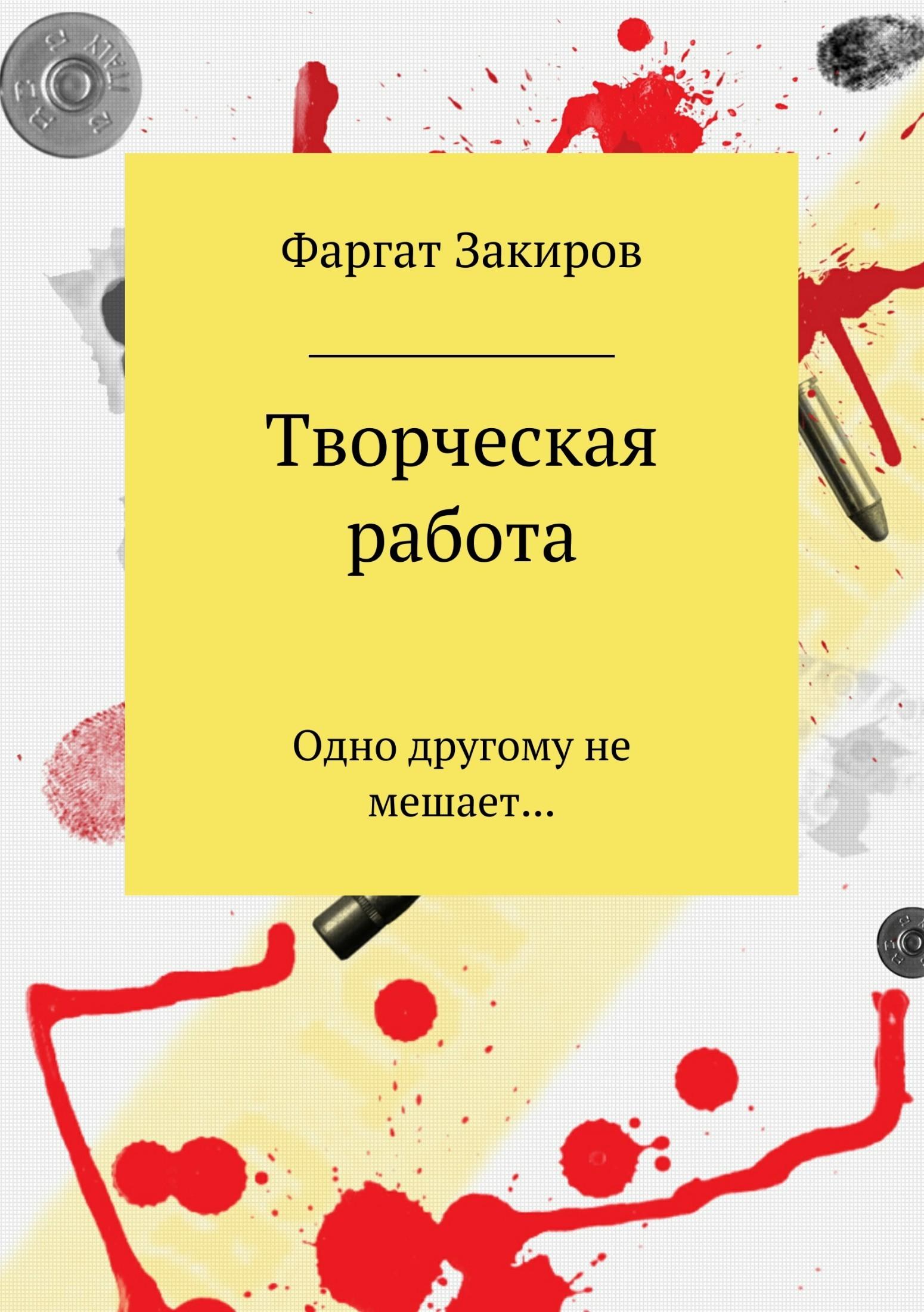 Фаргат Фаридович Закиров. Творческая работа