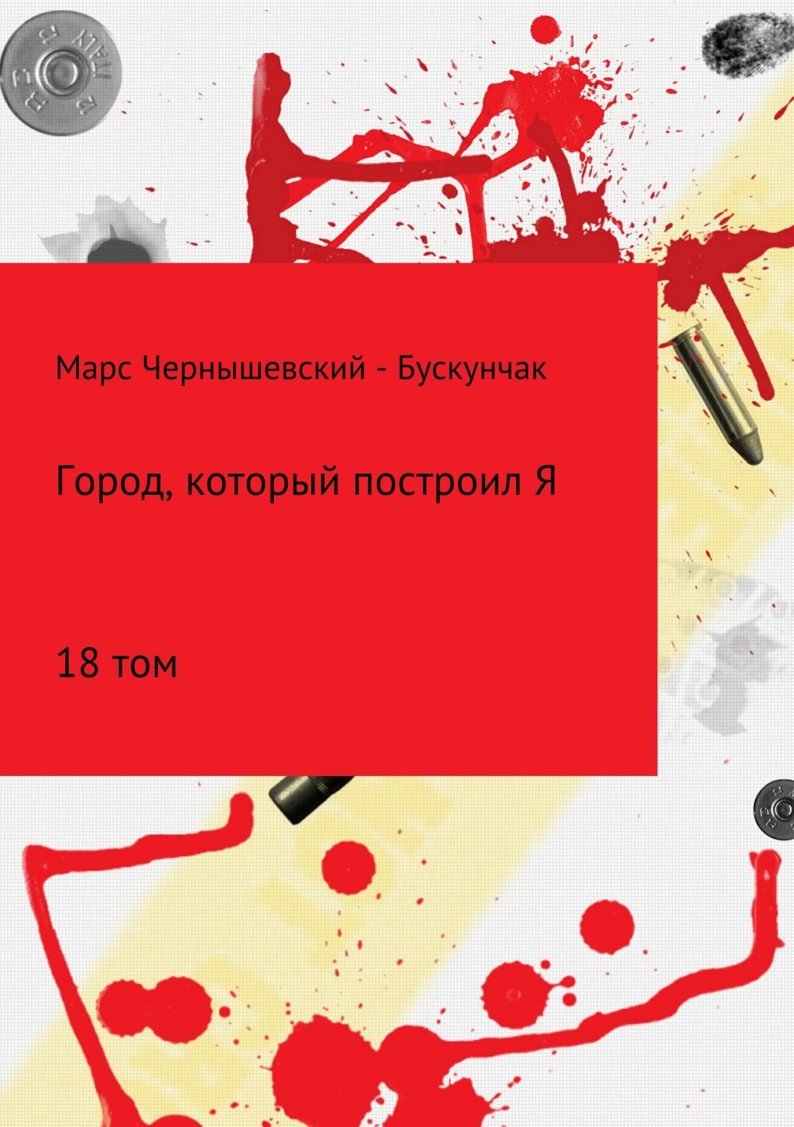 Марс Чернышевский – Бускунчак. Город, который построил Я. Сборник. Том 18