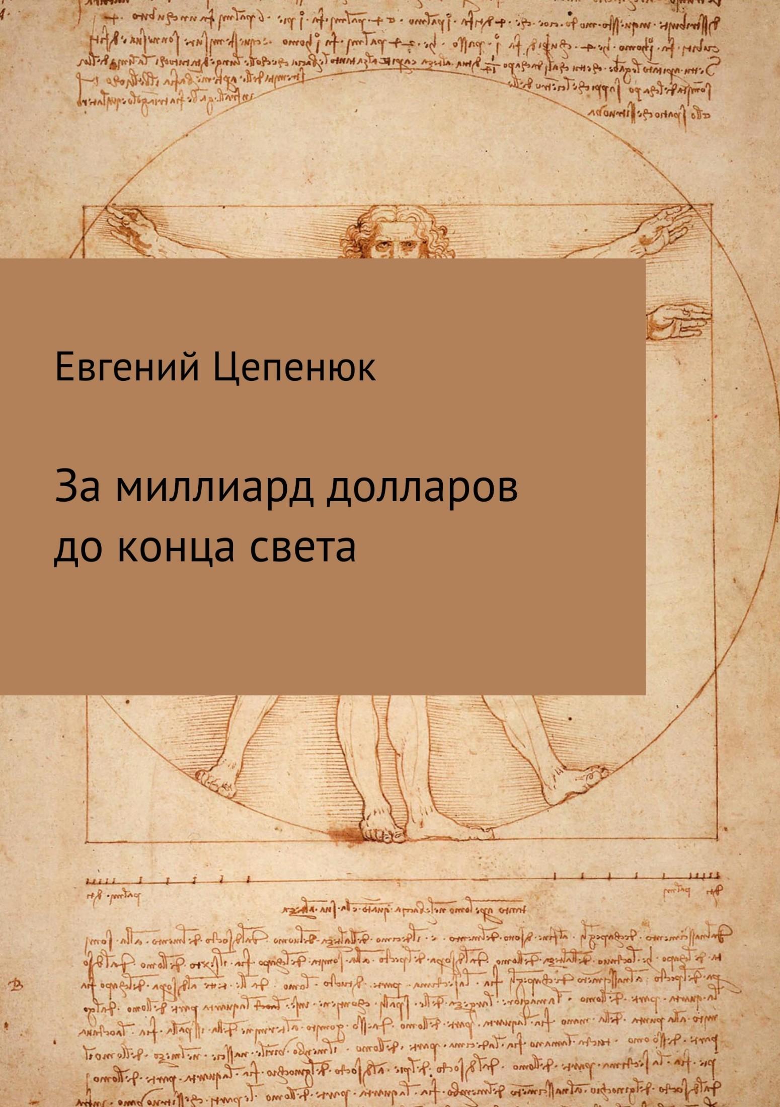 Евгений Павлович Цепенюк бесплатно
