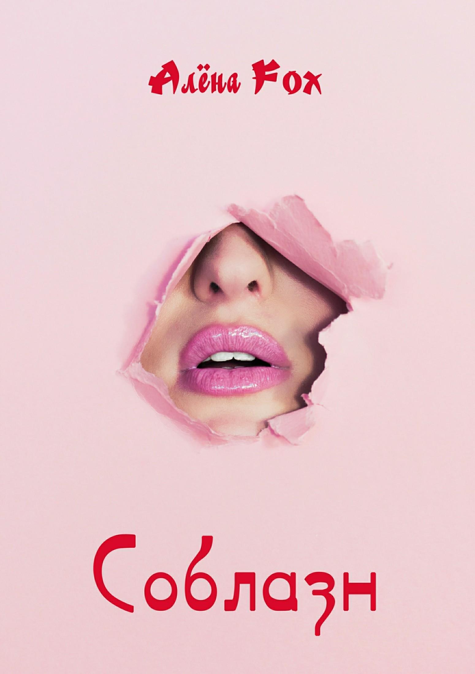 Обложка книги Соблазн, автор Алёна Fox