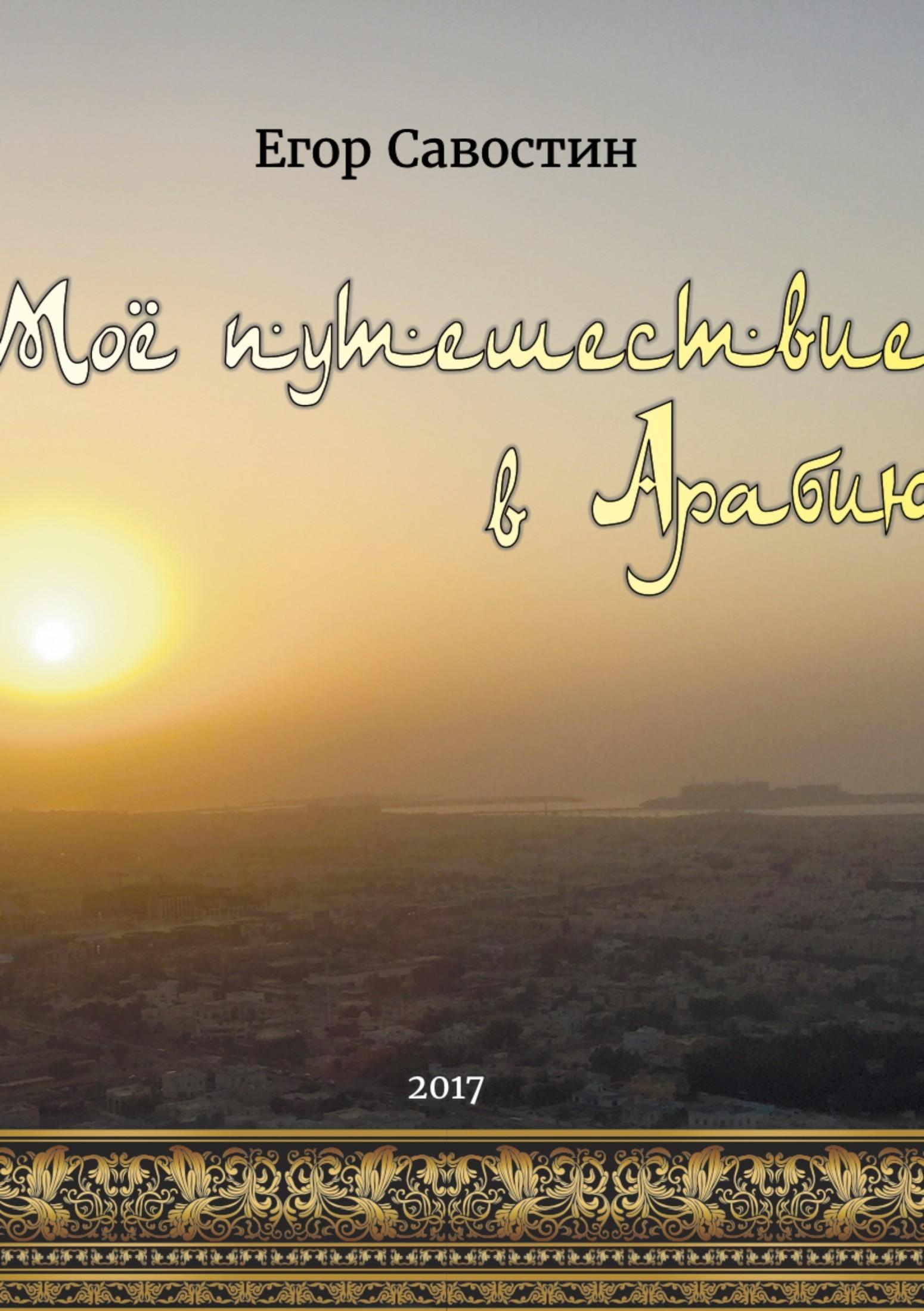 Моё путешествие в Арабию