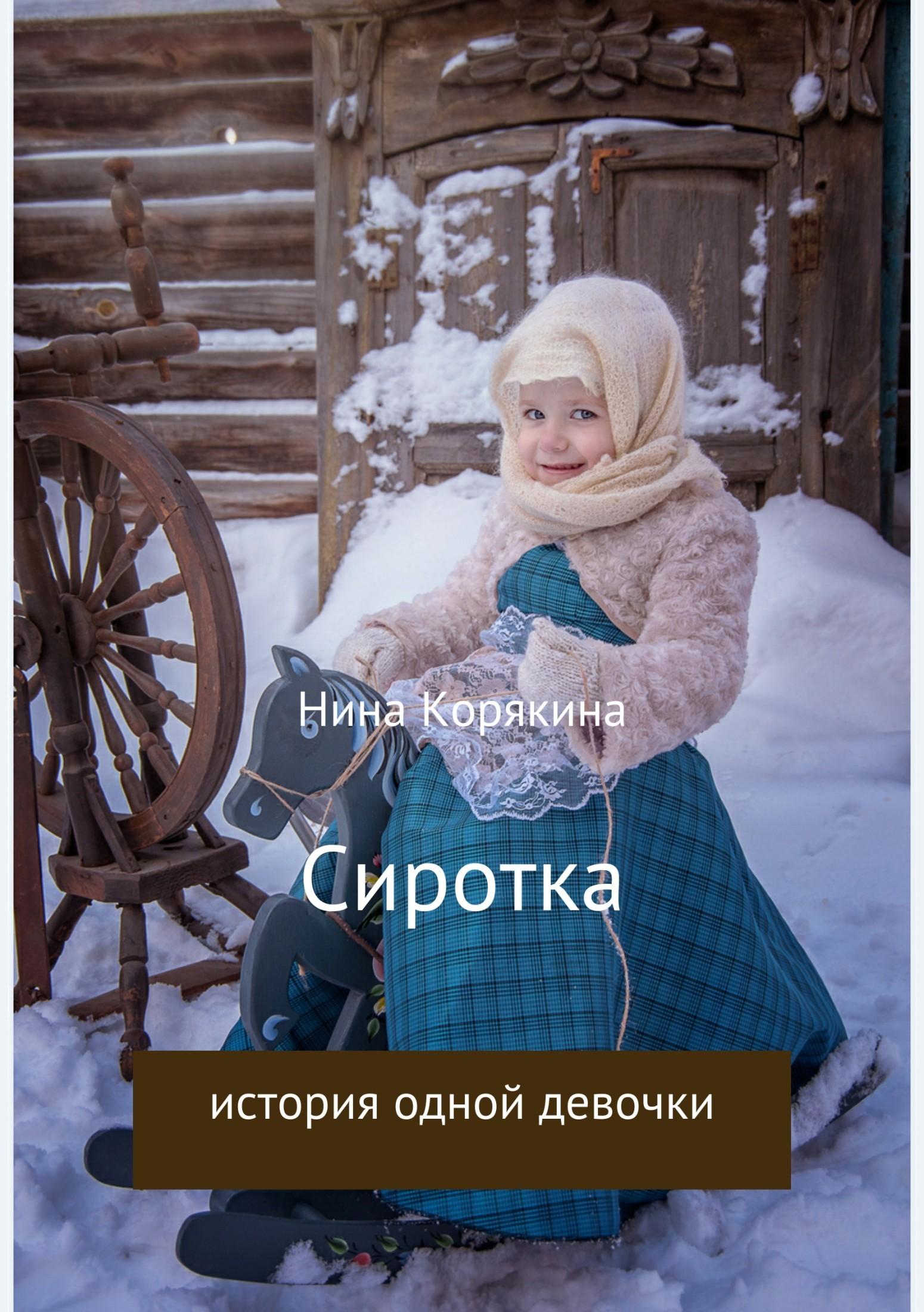 Нина Корякина Сиротка нина ананиашвили андрис лиепа такой короткий век… dvd