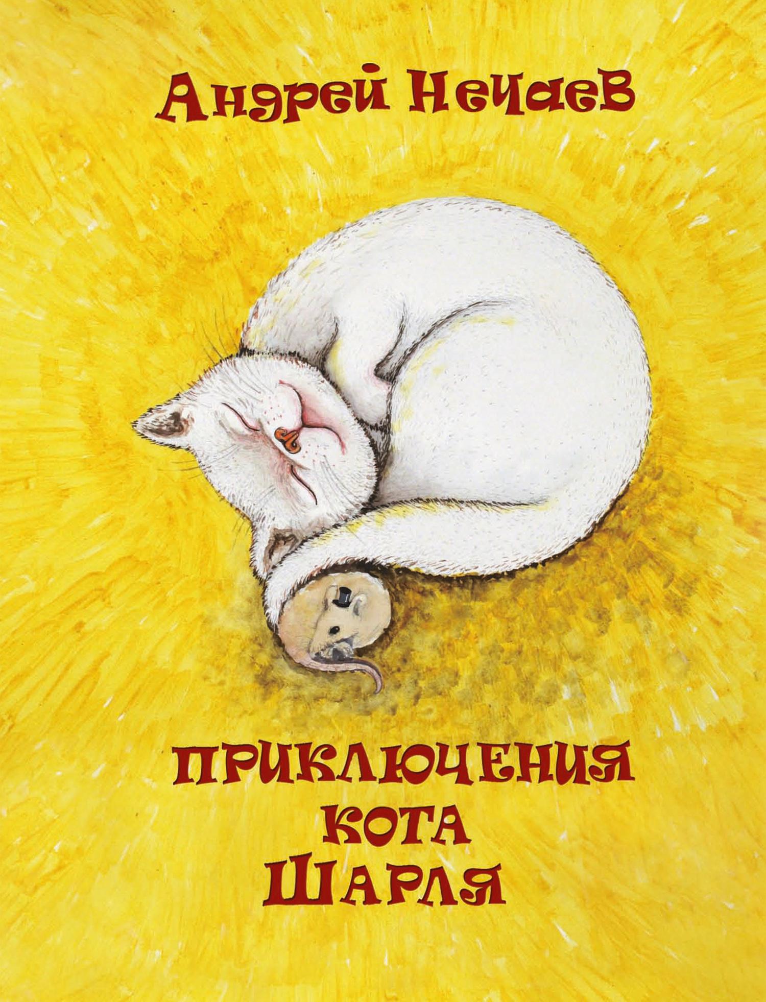 Андрей Нечаев. Приключения кота Шарля