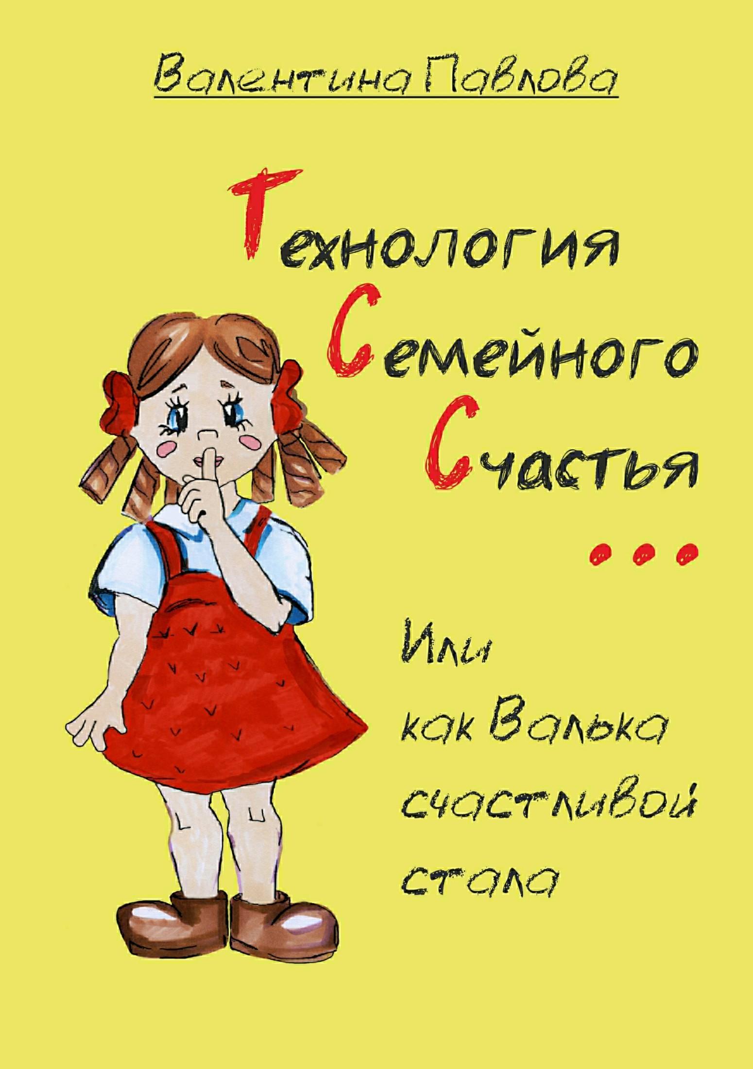 Валентина Павлова - Технология Семейного Счастья, или как Валька счастливой стала