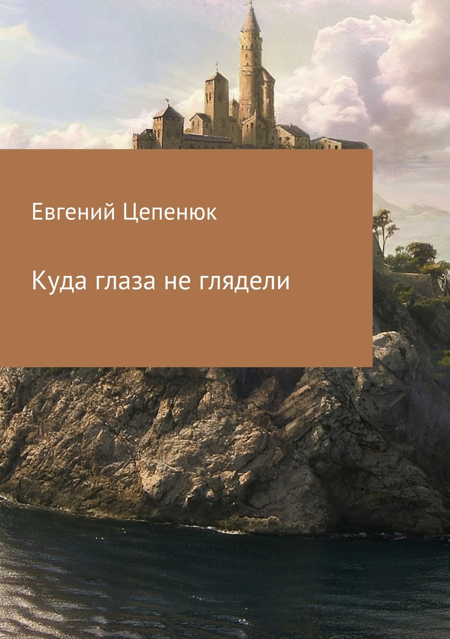 Евгений Цепенюк. Куда глаза не глядели