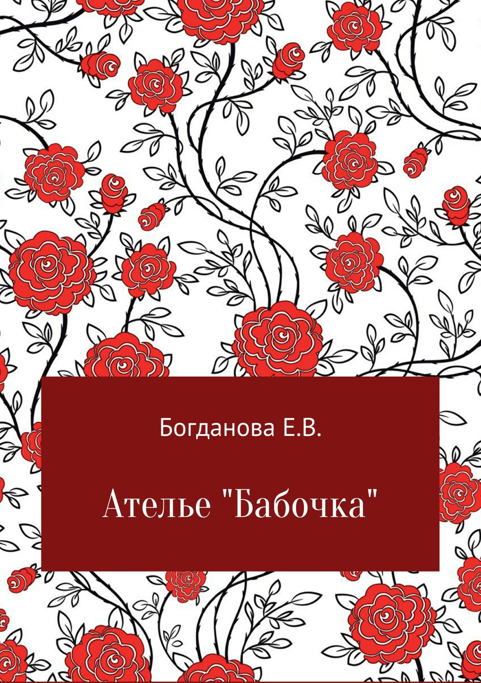Елена Владимировна Богданова. Ателье «Бабочка»