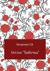 Елена Владимировна Богданова - Ателье «Бабочка»