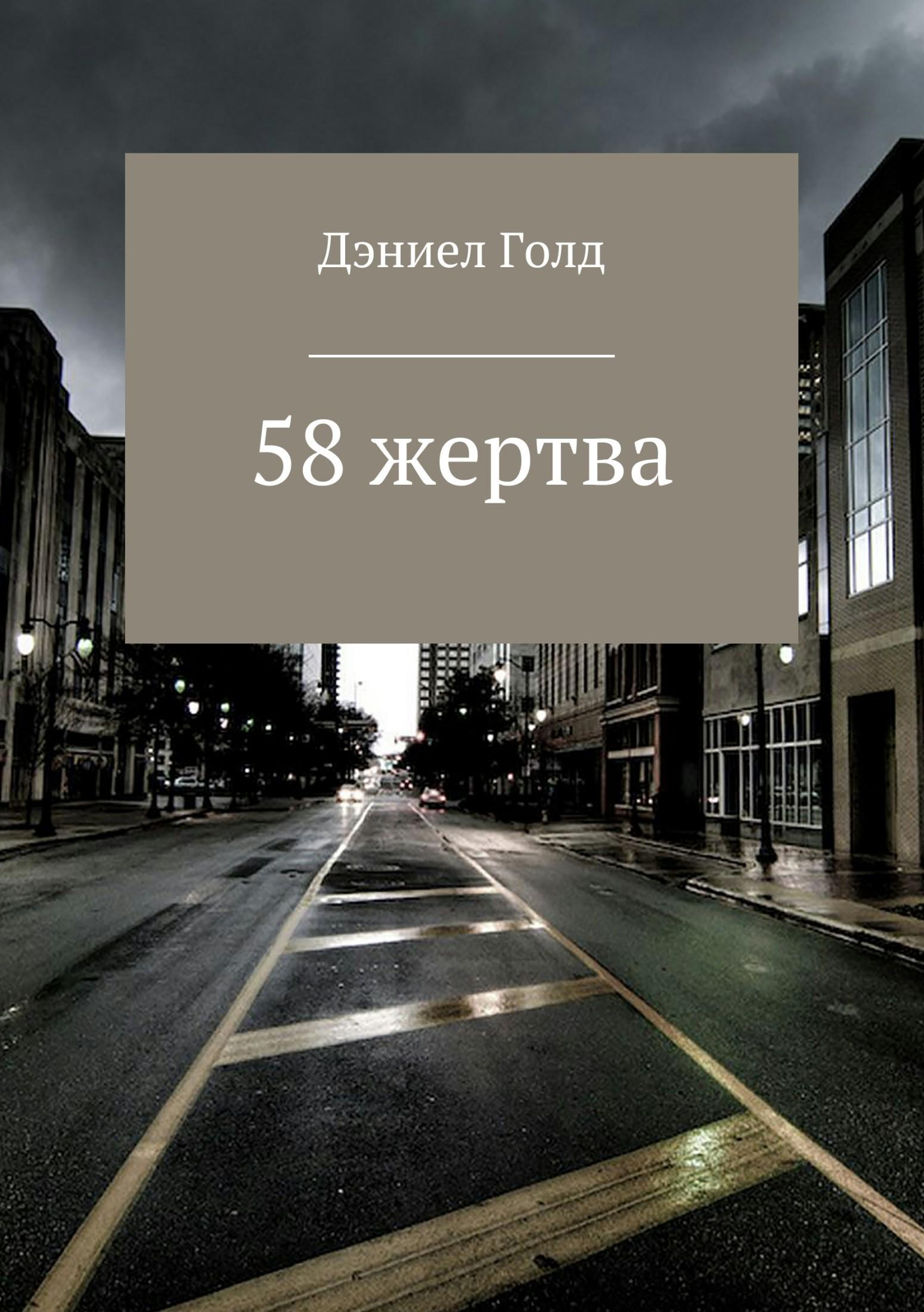 58 жертва