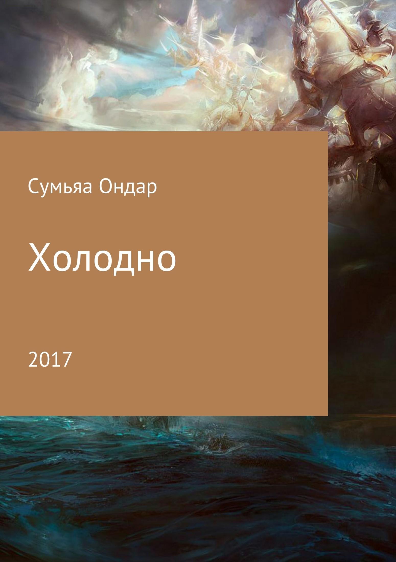 Сумьяа Мергенович Ондар Холодно