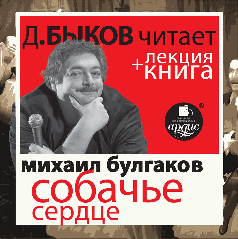 Дмитрий Быков. Собачье сердце + лекция Дмитрия Быкова