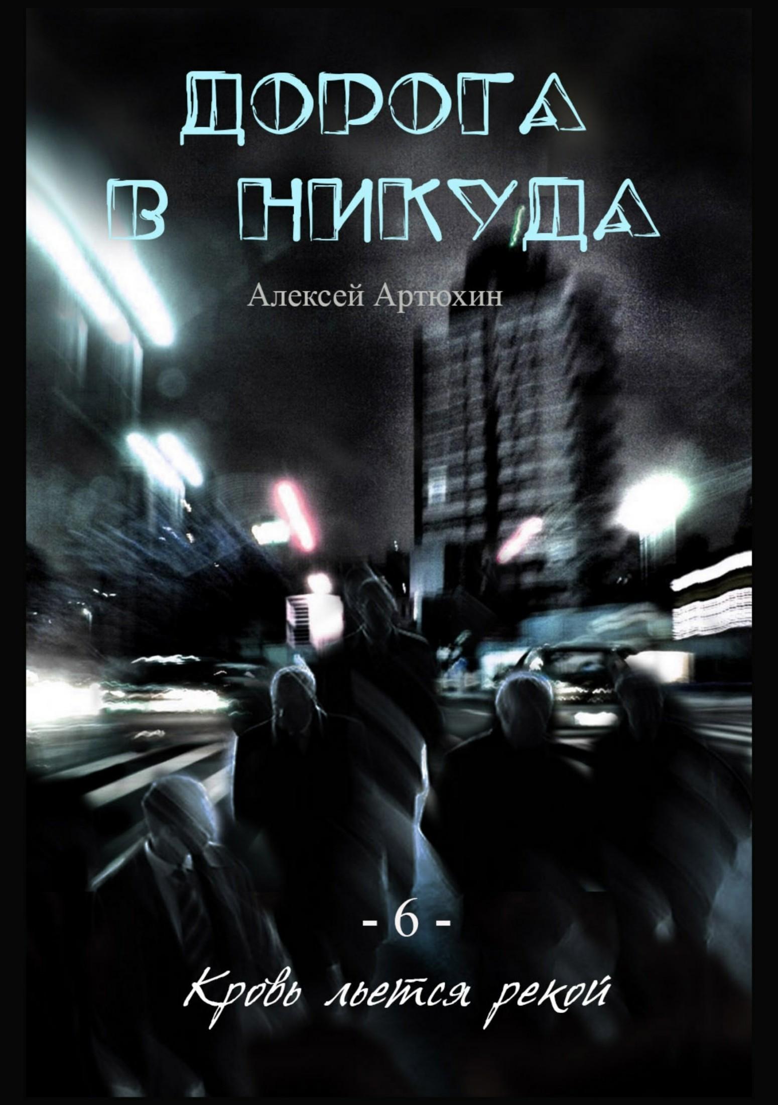 Алексей Артюхин бесплатно