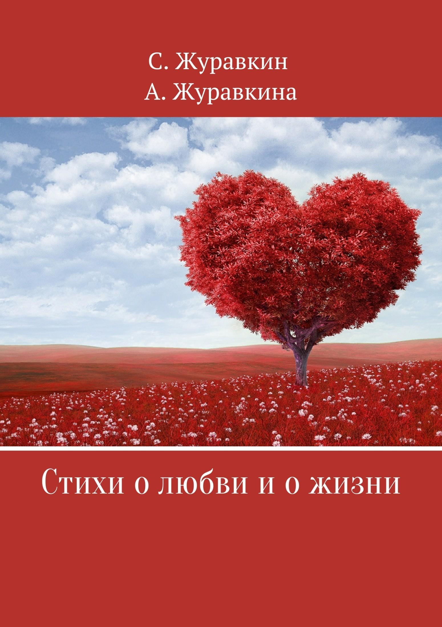 Стихи о любви и о жизни