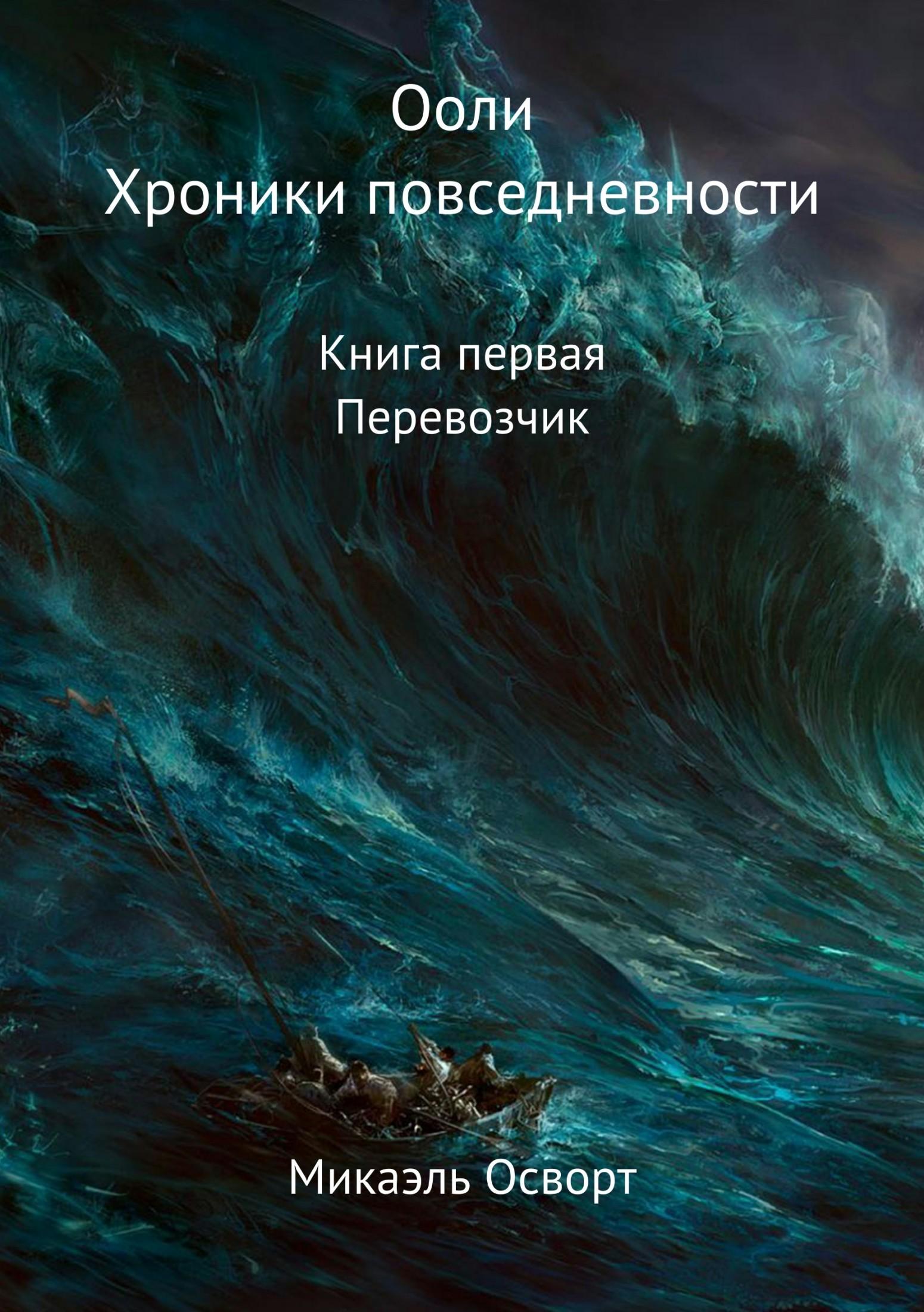 Микаэль Осворт - Ооли. Хроники повседневности. Книга первая. Перевозчик