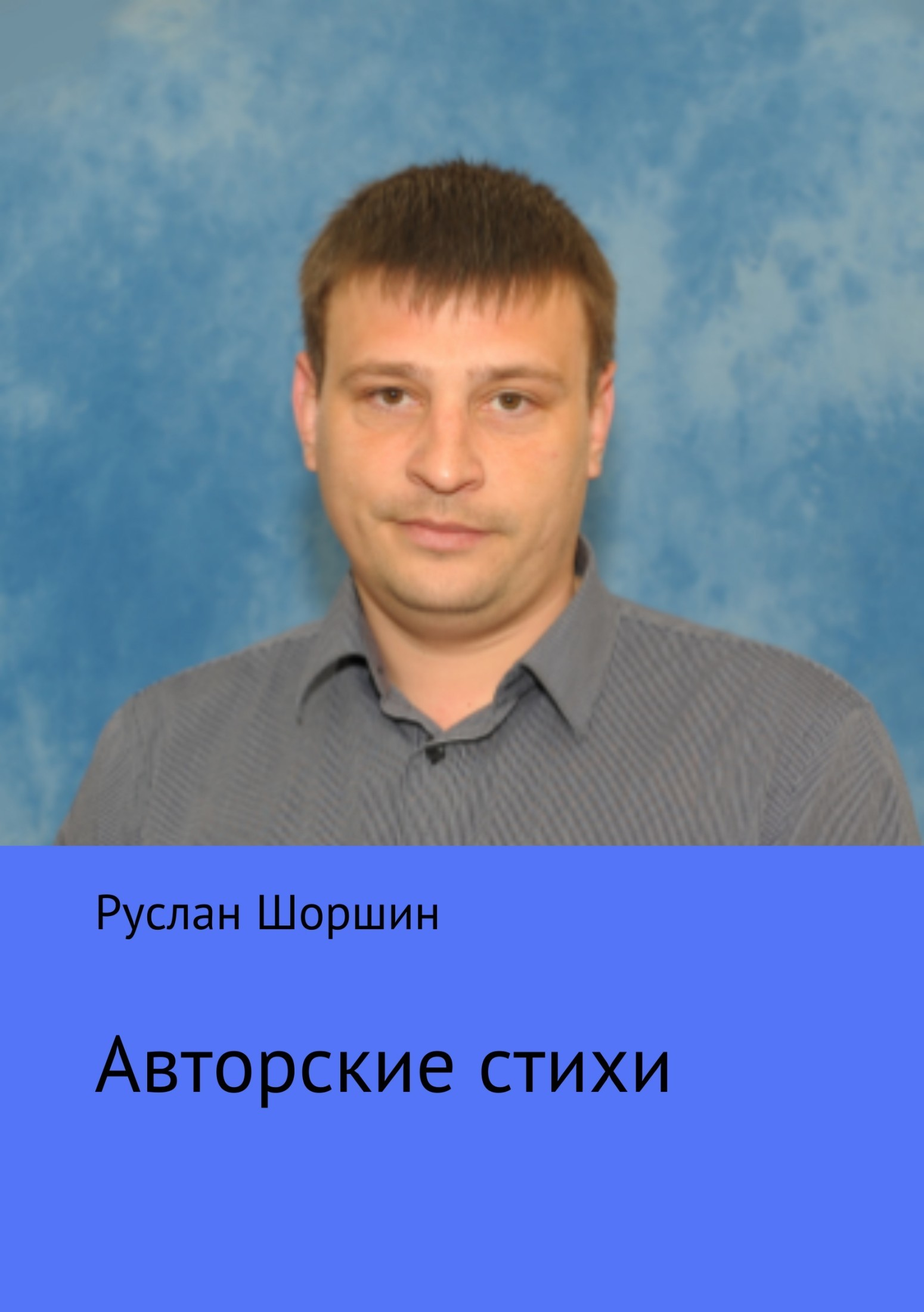 Руслан Николаевич Шоршин бесплатно