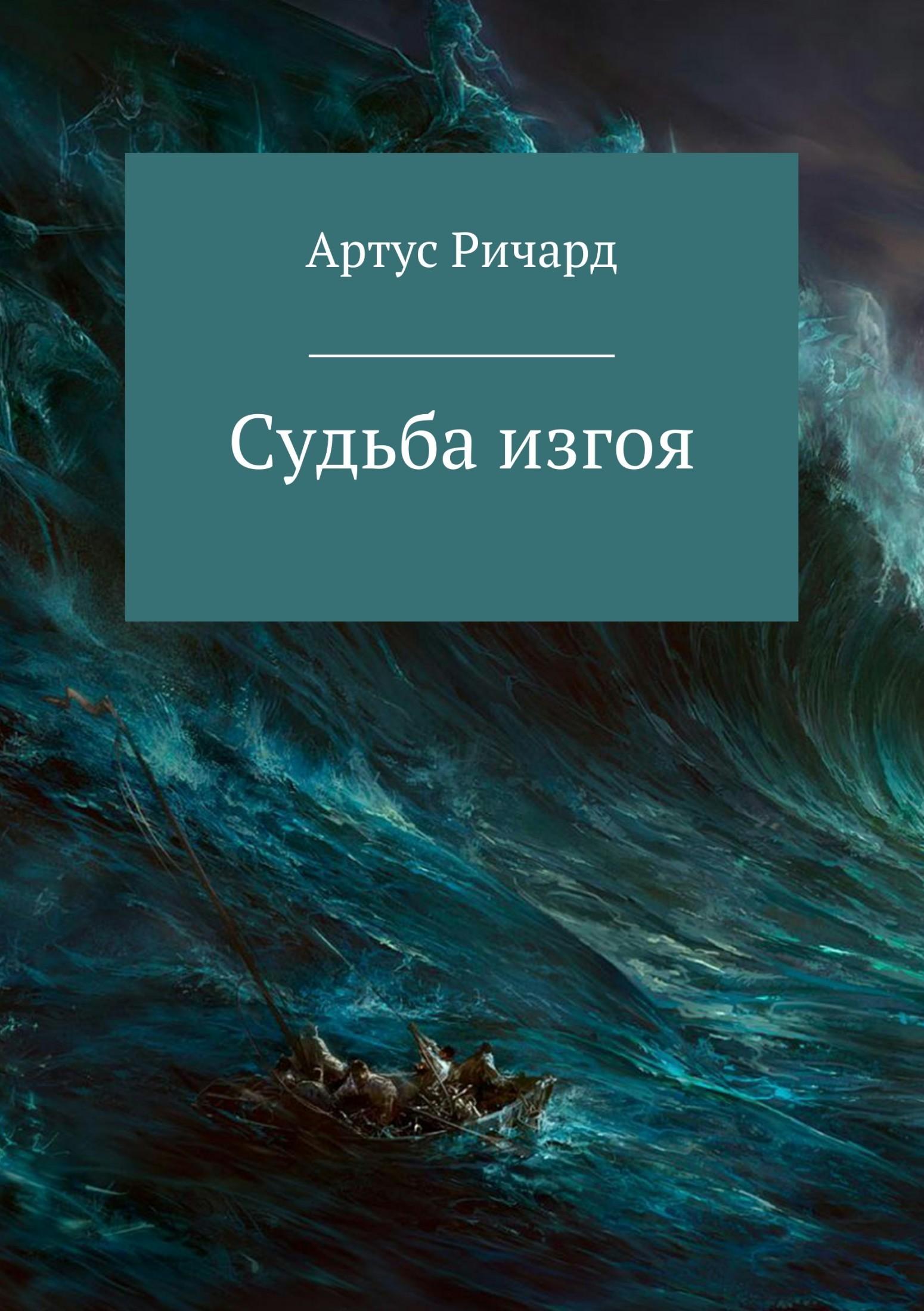 Ричард Артус - Судьба изгоя