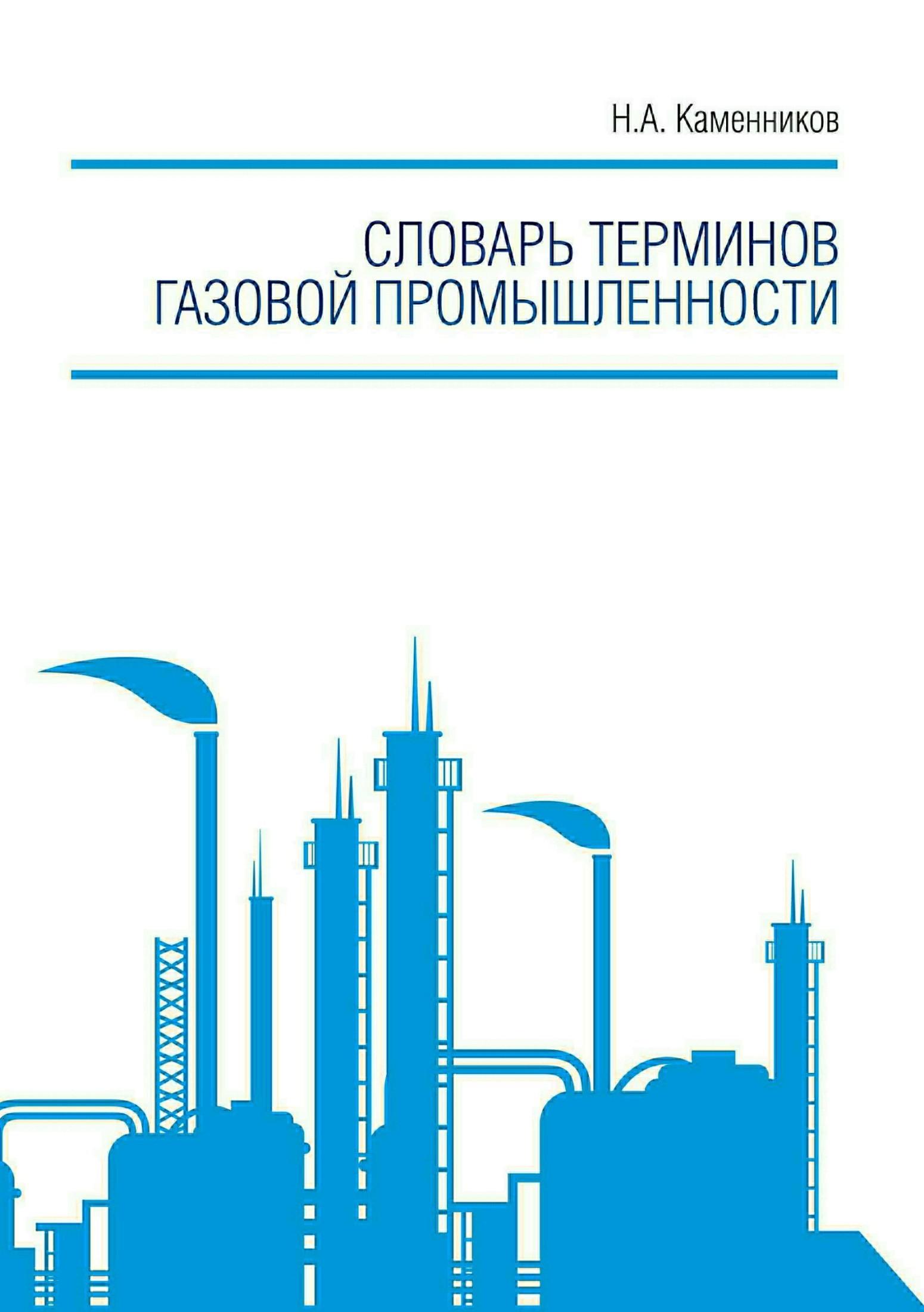 Николай Каменников - Словарь терминов газовой промышленности