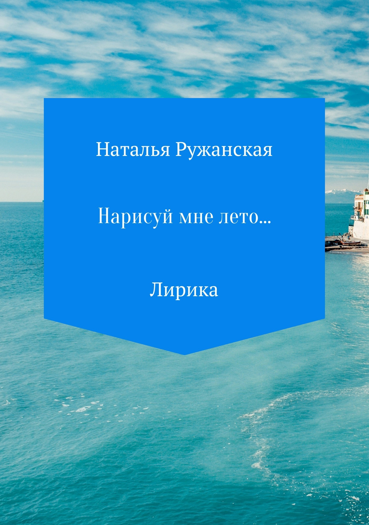 Наталья Ружанская Нарисуй мне лето…