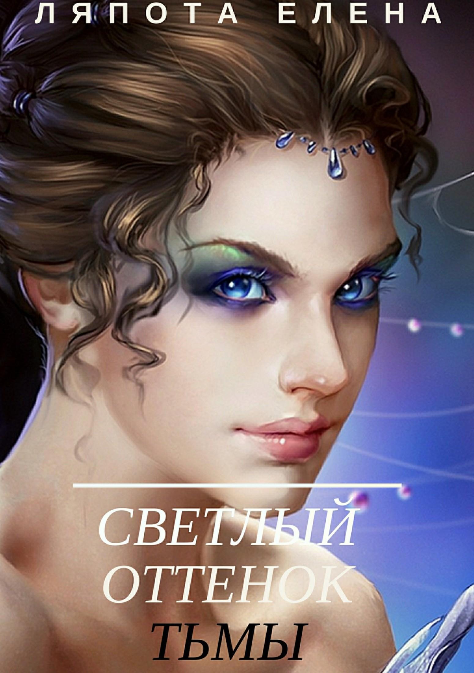 Елена Михайловна Ляпота. Светлый оттенок тьмы