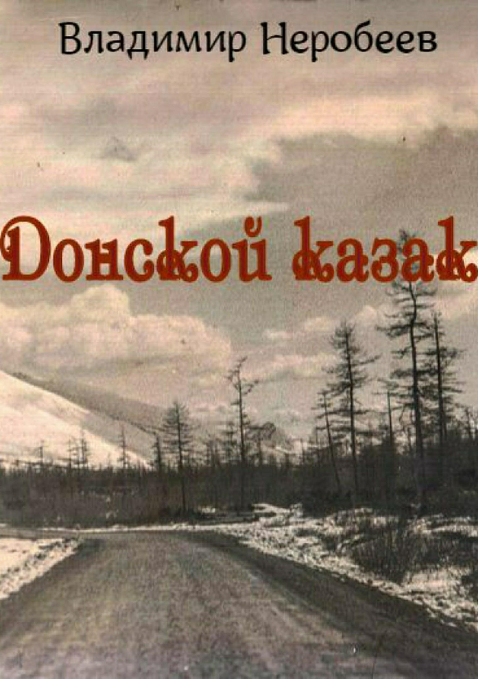 Донской казак