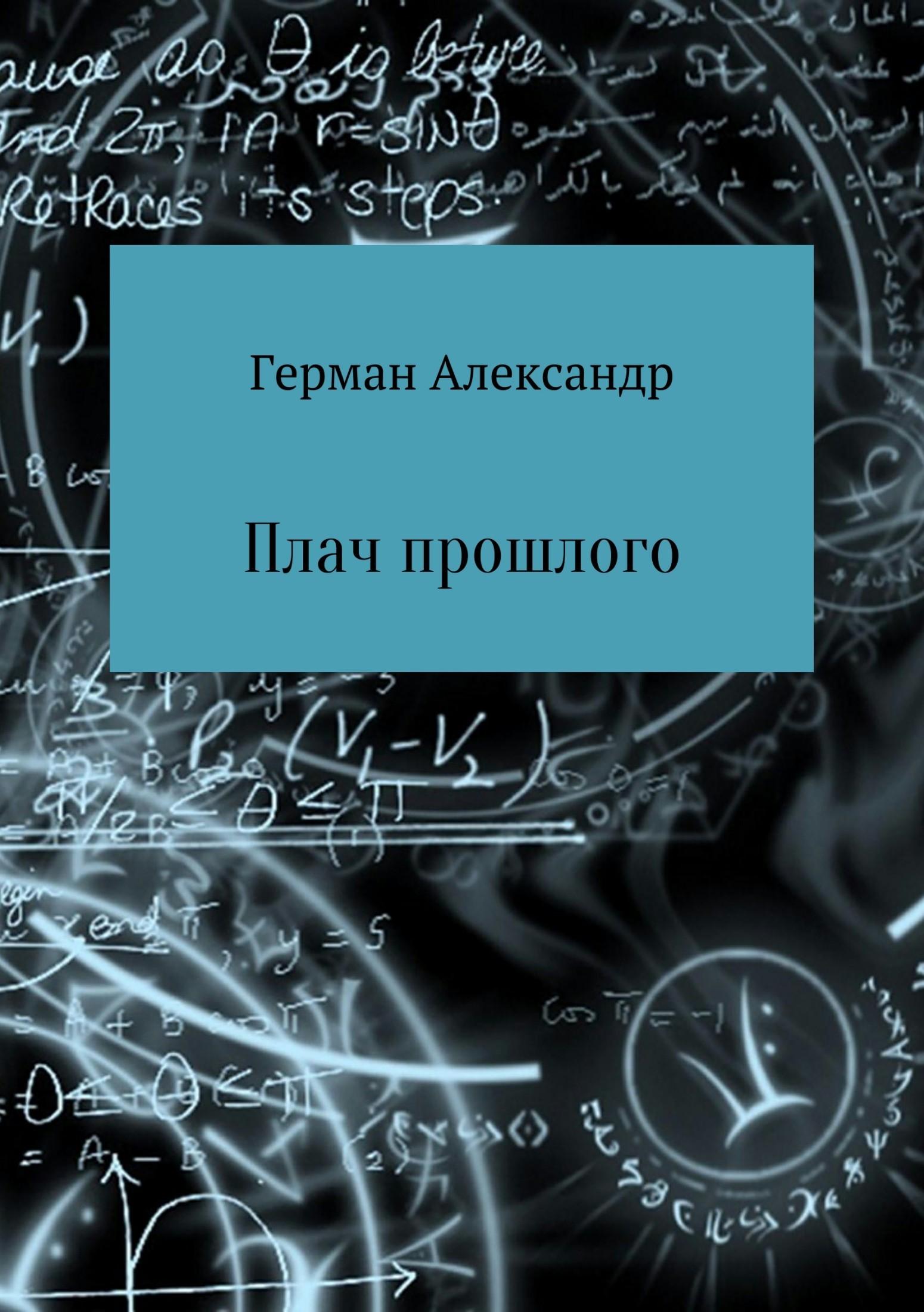 Александр Герман - Плач прошлого