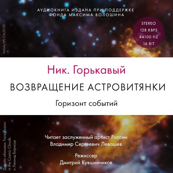Николай Горькавый бесплатно