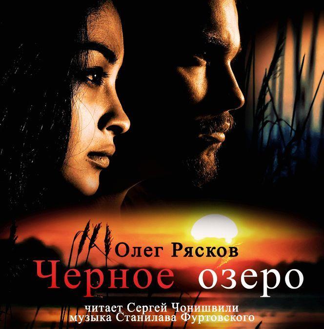 Олег Рясков. Черное озеро