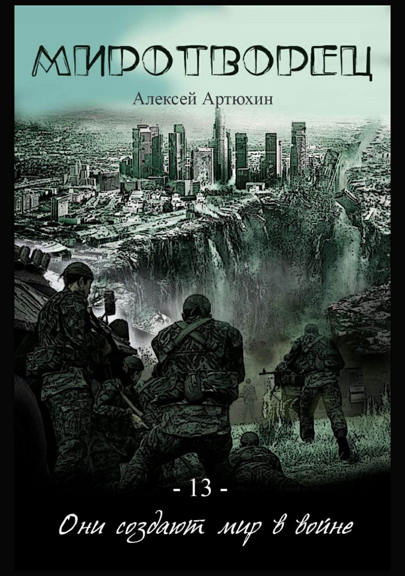 Алексей Артюхин. Миротворец