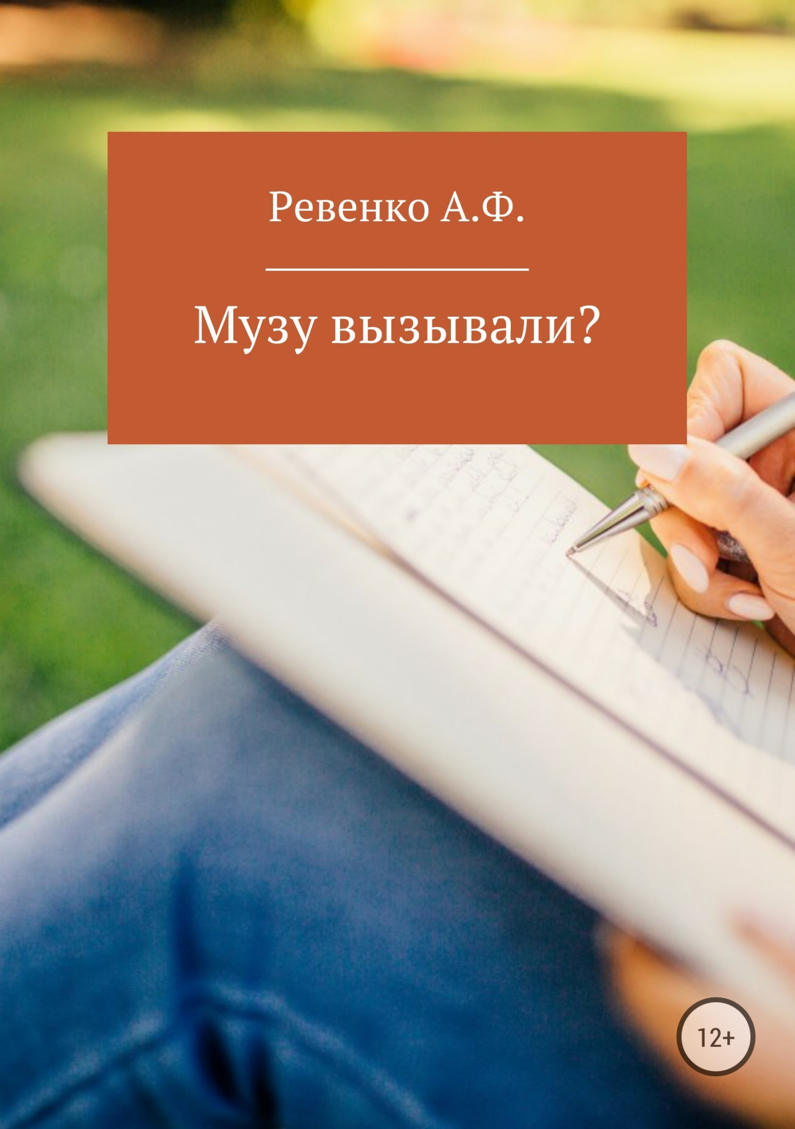Анна Федоровна Ревенко. Музу вызывали?