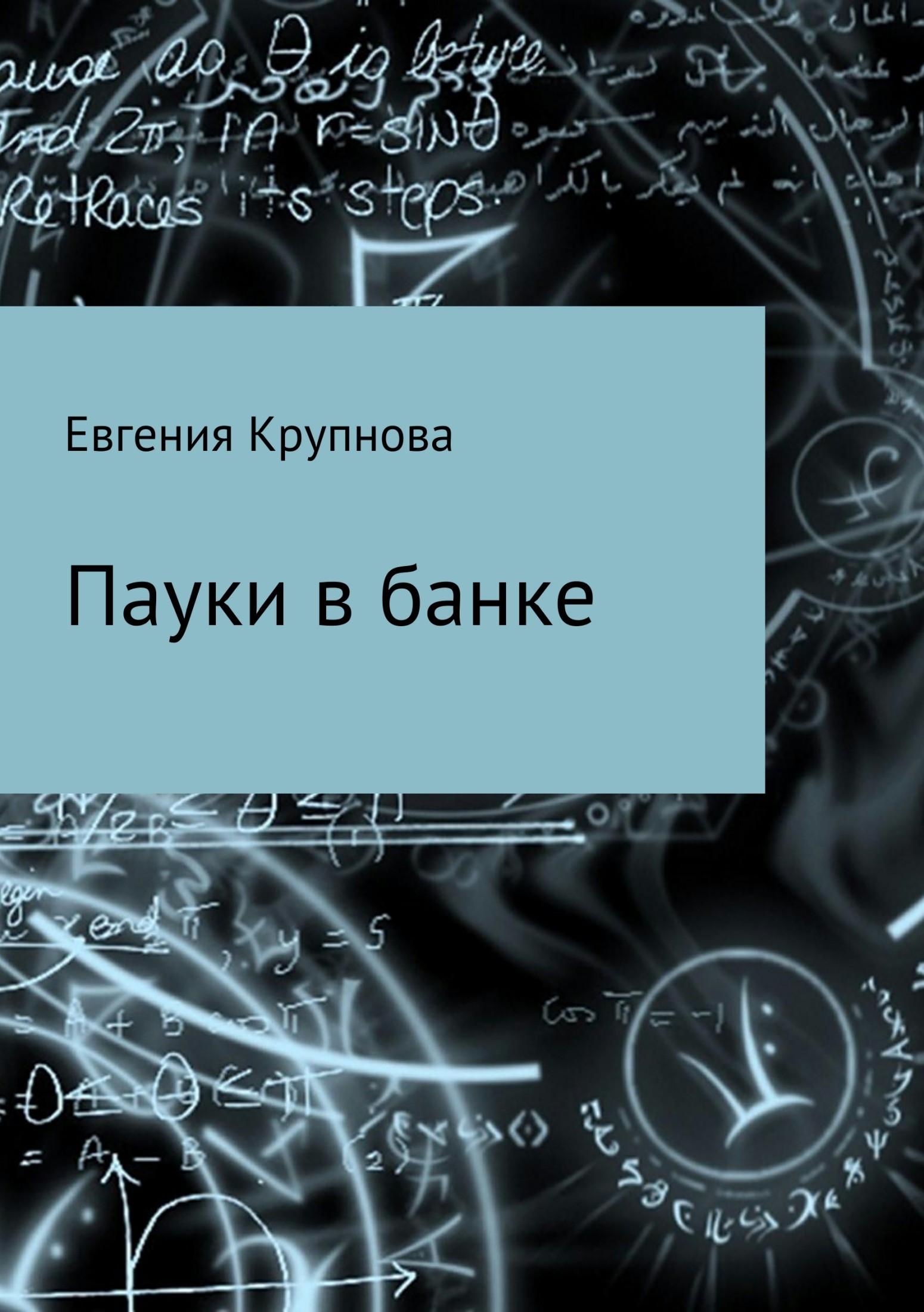 Евгения Анатольевна Крупнова. Пауки в банке