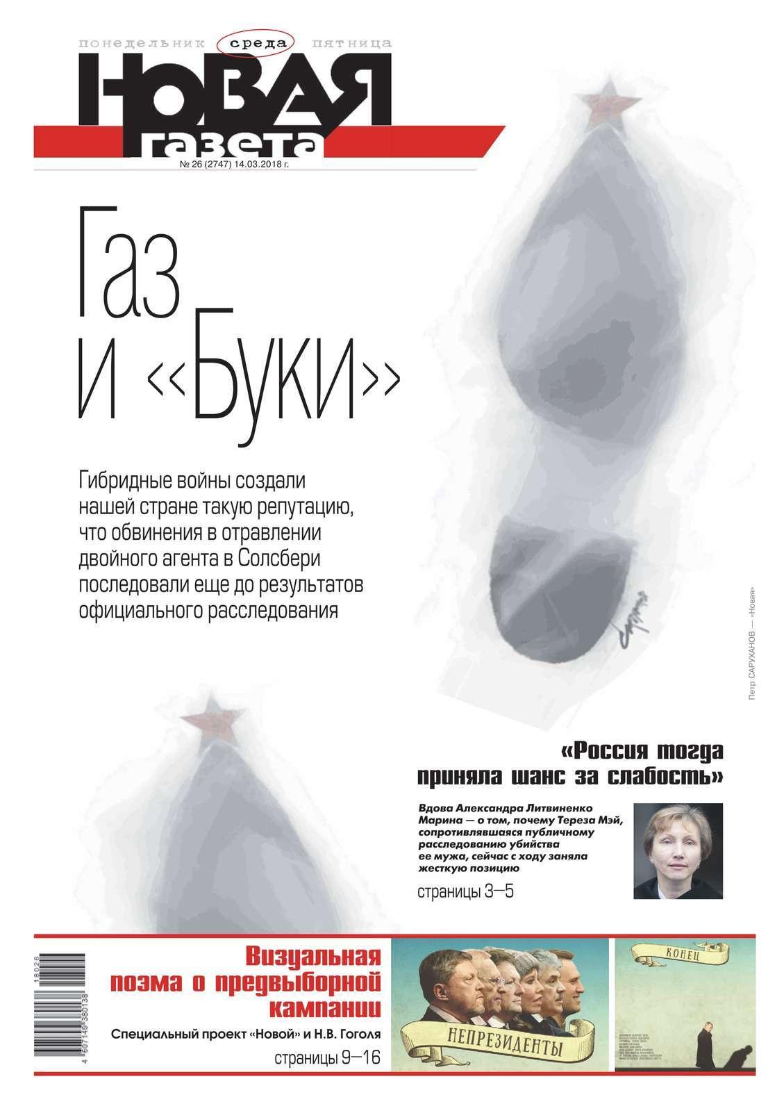 Редакция газеты Новая газета Новая Газета 26-2018