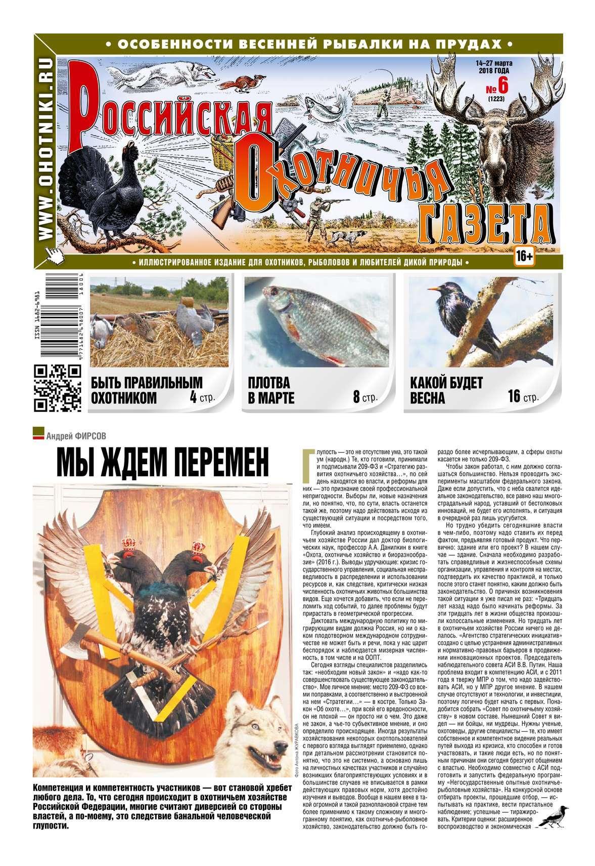 Редакция газеты Российская Охотничья Газета. Российская Охотничья Газета 06-2018