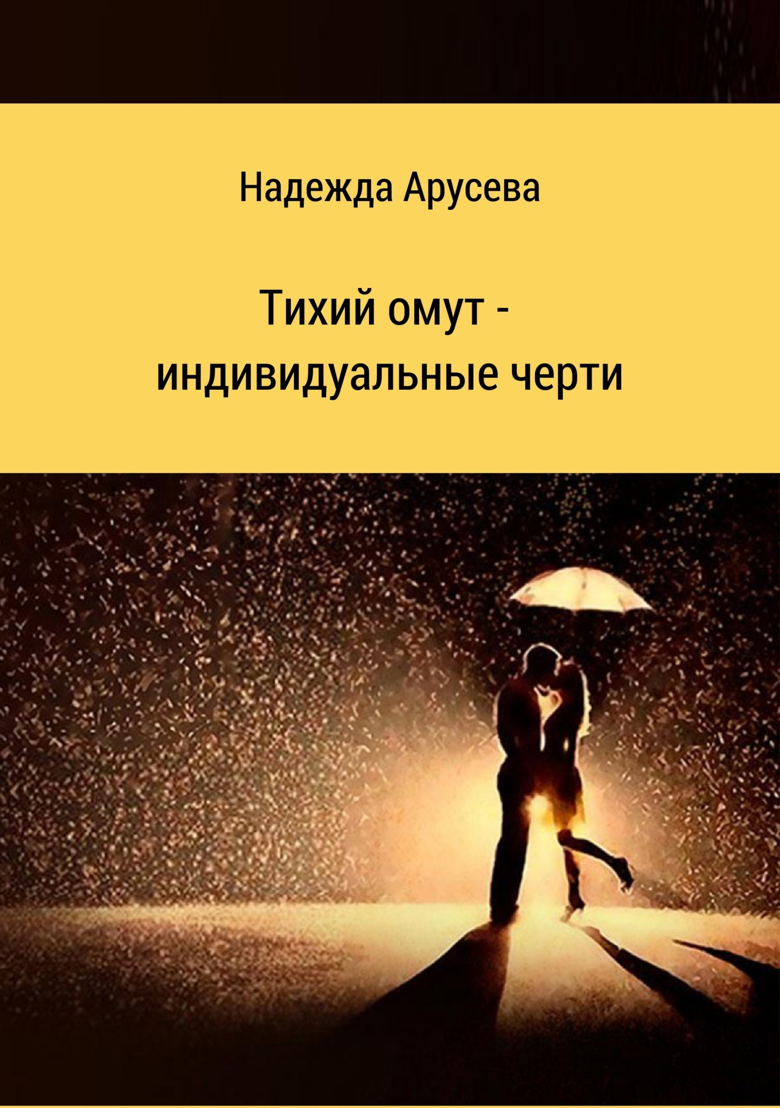 Надежда Ивановна Арусева бесплатно