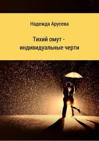 Надежда Ивановна Арусева - Тихий омут – индивидуальные черти