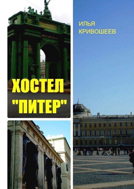 Илья Кривошеев Хостел «Питер»